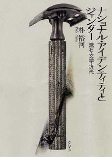 ナショナル・アイデンティティとジェンダー 漱石・文学・近代