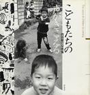 こどもたちの声がきこえる 前田敏行写真集