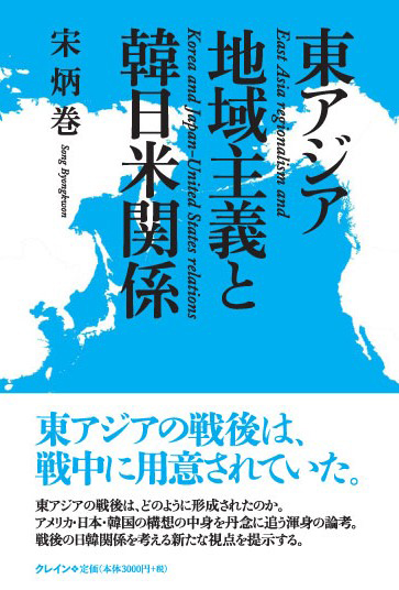東アジア地域主義と韓日米関係