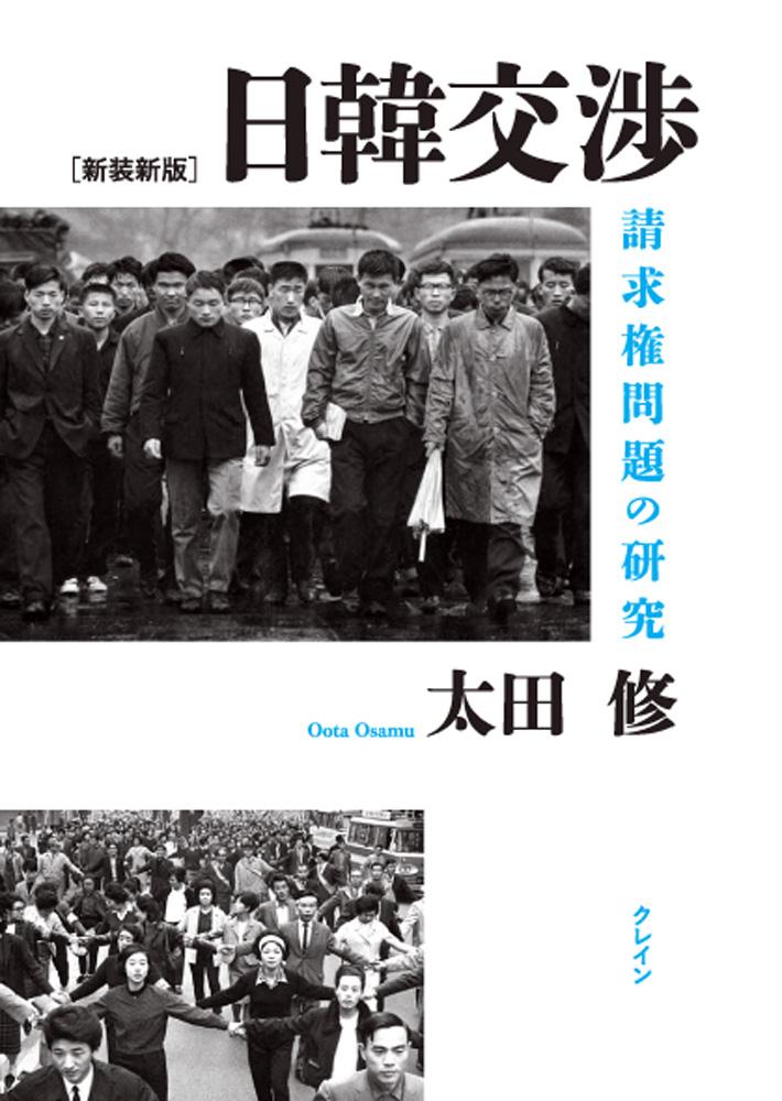 新装新版『日韓交渉 請求権問題の研究』