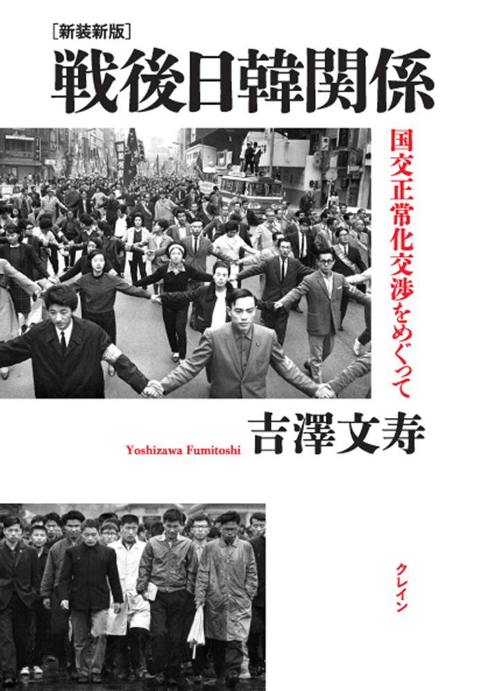 新装新版『戦後日韓関係 国交正常化交渉をめぐって』