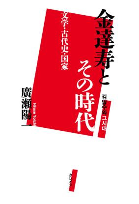金達寿とその時代―文学・古代史・国家