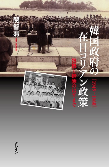 韓国政府の在日コリアン政策 [1945-1960]包摂と排除のはざまで