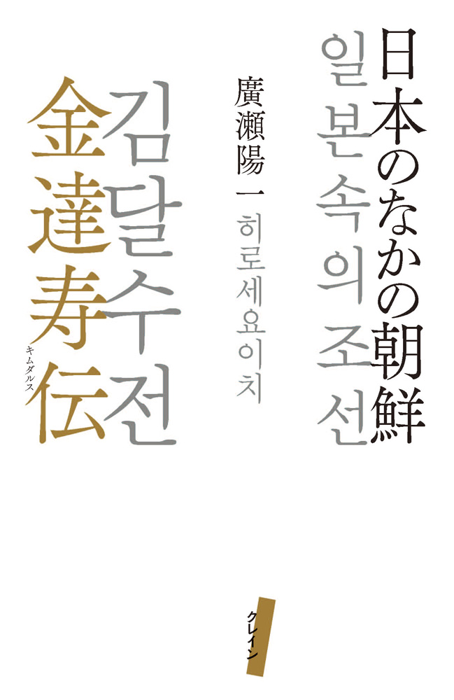 日本のなかの朝鮮 金達寿(キムダルス)伝