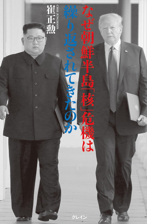 なぜ朝鮮半島「核」危機は繰り返されてきたのか