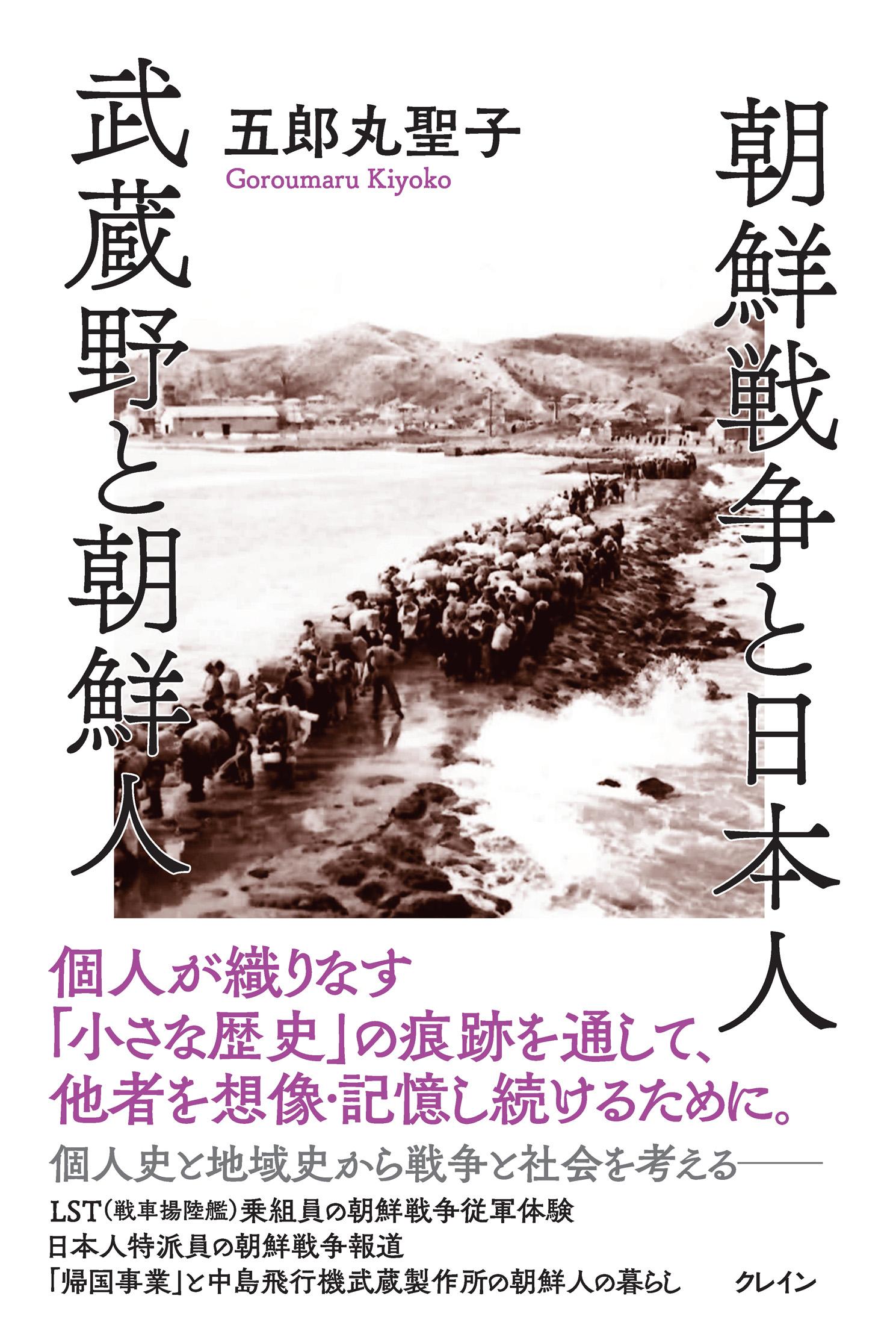 朝鮮戦争と日本人 武蔵野と朝鮮人