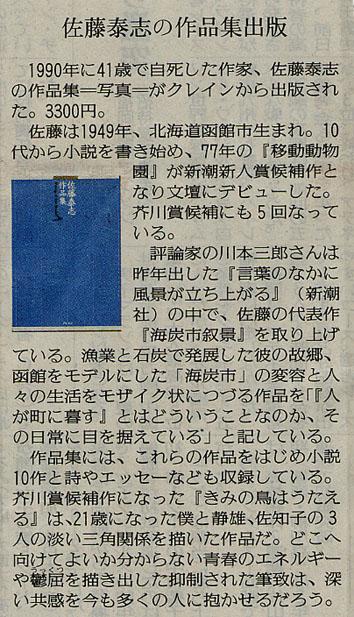 yomiuri11.13.jpg