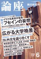 「論座」2006年6月号
