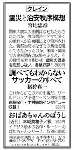 5月28日『京都新聞』広告