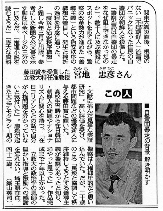宮地忠彦氏の東京新聞「この人」欄 紹介記事