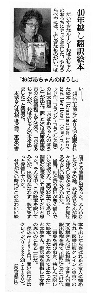 『おばあちゃんのぼうし』訳者・本城美和子さん紹介記事