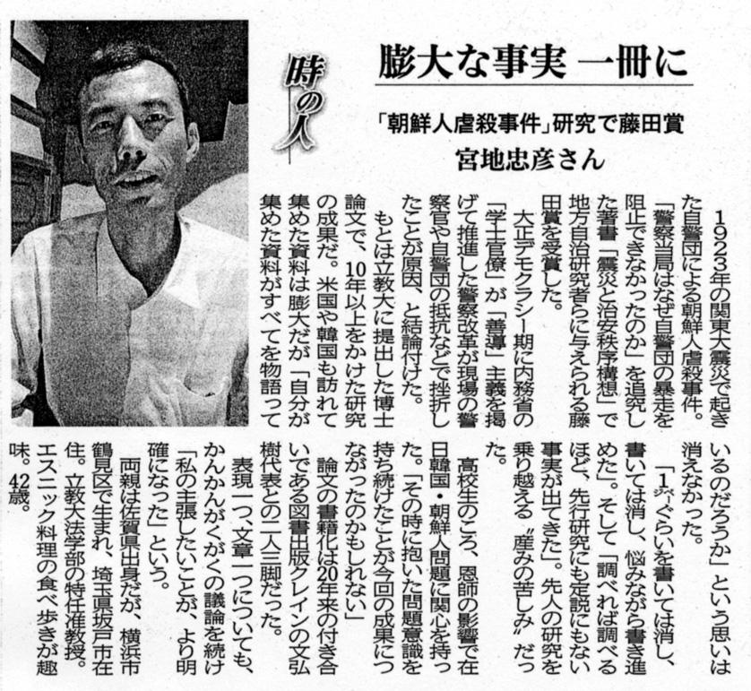 宮地忠彦氏「時の人」欄紹介記事