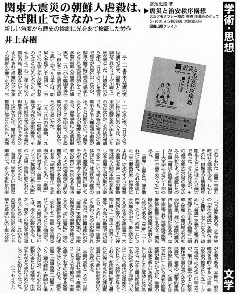 図書新聞「震災と治安秩序構想」書評記事