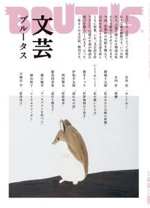 『文芸ブルータス』に佐藤泰志紹介文が掲載