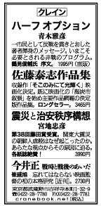 京都新聞2013年4月26日朝刊・広告