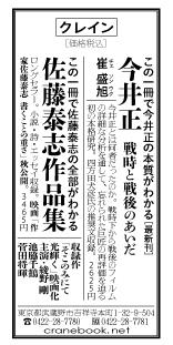 東京新聞・中日新聞2013年8月14日朝刊・広告