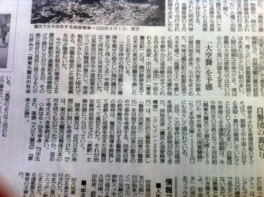 『朝日新聞』2013年9月1日書評欄「ニュースの本棚」記事