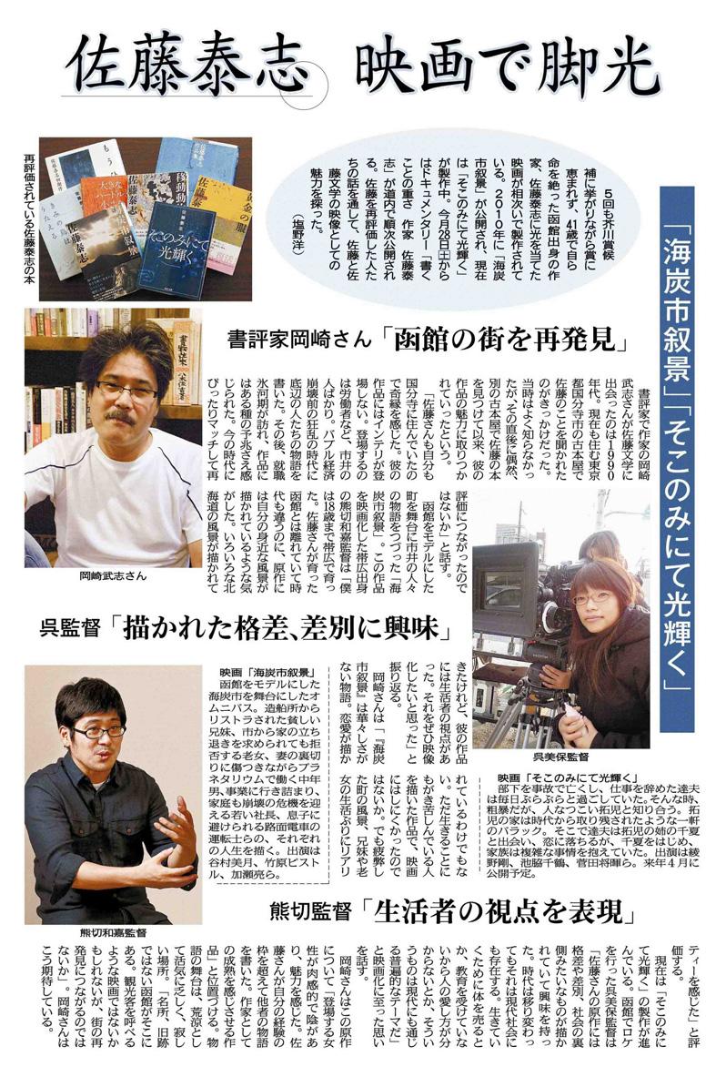 『北海道新聞』2013年9月13日夕刊記事1
