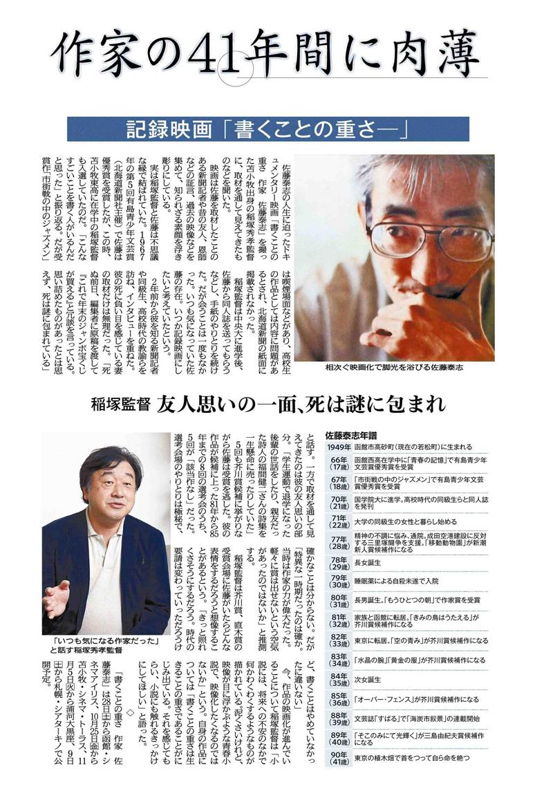 『北海道新聞』2013年9月13日夕刊記事2