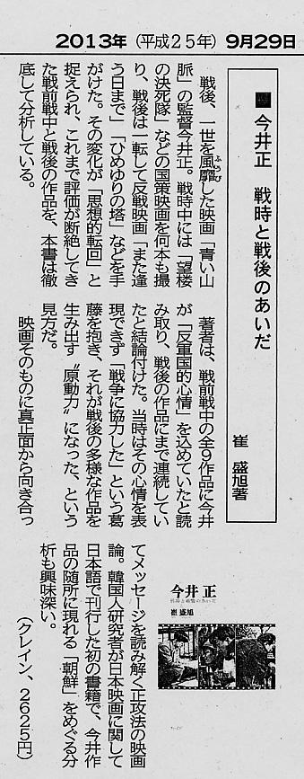 『信濃毎日新聞』2013年9月29日「読書欄」記事(共同通信配信)