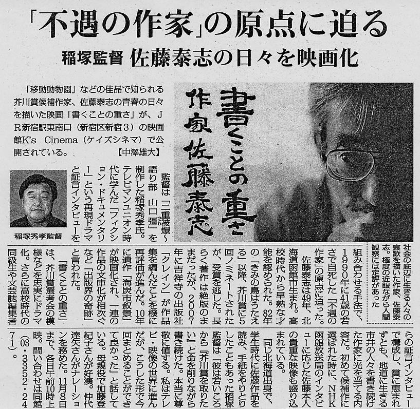 「書くことの重さ 作家 佐藤泰志」『毎日新聞』2013年10月22日紹介記事