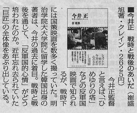 「今井正 戦時と戦後のあいだ」の紹介記事(『毎日新聞』2013年10月22日・夕刊)