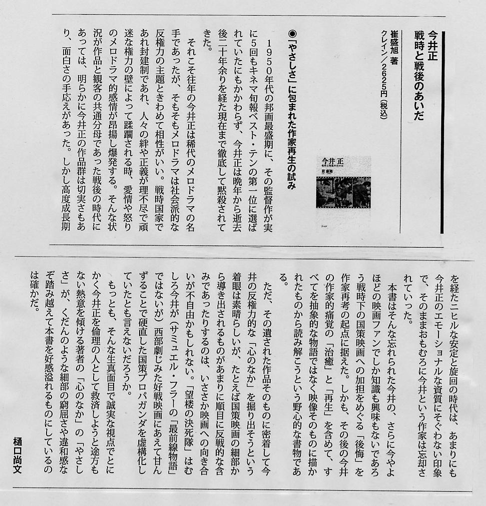 「今井正 戦時と戦後のあいだ」『キネマ旬報』2013年11月上旬号の書評