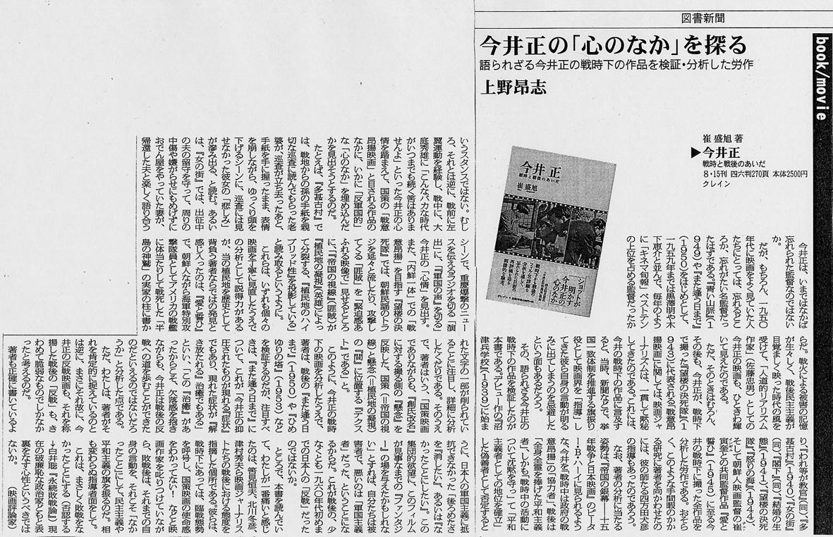 「今井正 戦時と戦後のあいだ」『図書新聞』2014年1月1日特大号の書評