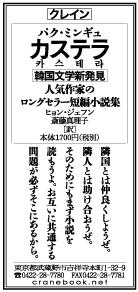 京都新聞2014年5月28日朝刊・広告