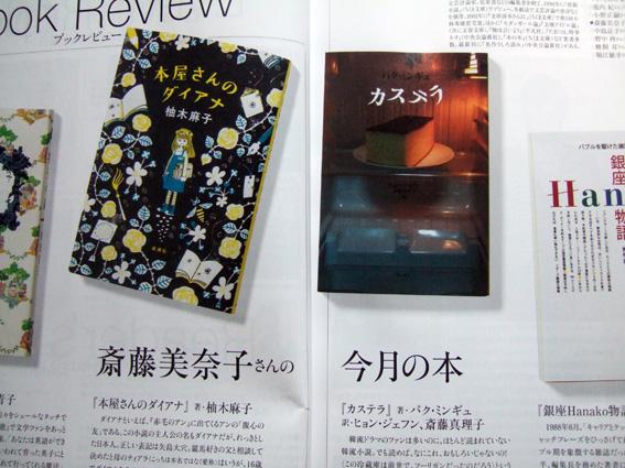 『ミセス』2014年7月号での「カステラ」紹介記事
