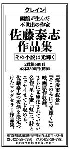 北海道新聞2014年6月28日朝刊・広告