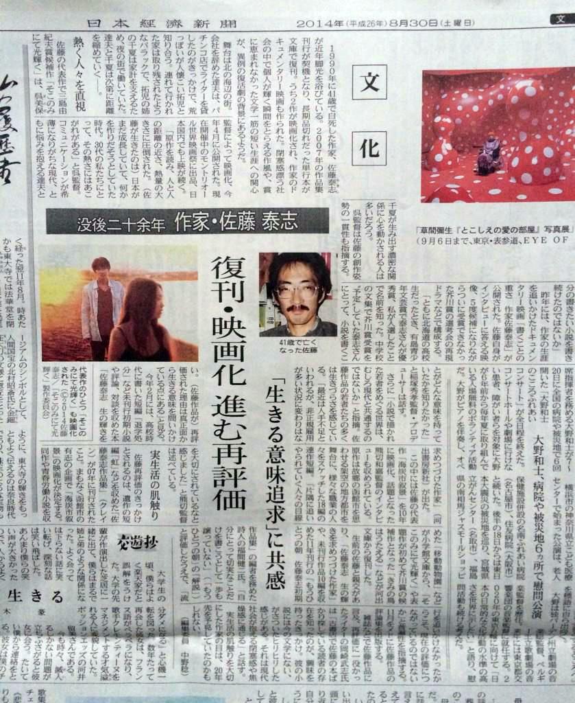2014年8月30日『日本経済新聞』文化面での佐藤泰志紹介記事