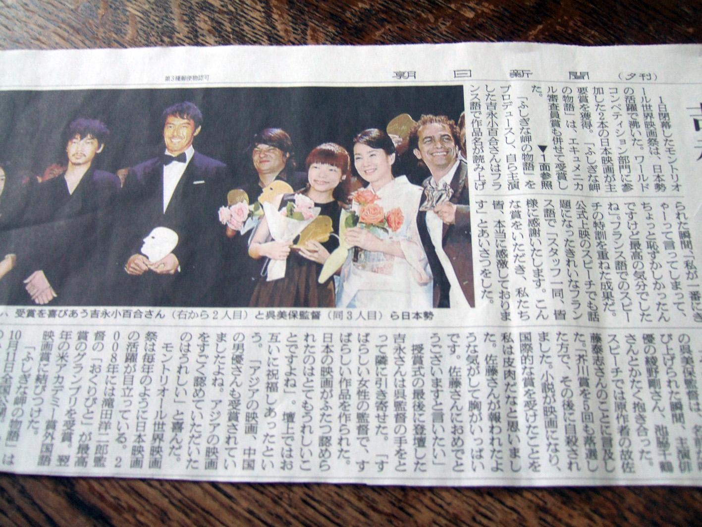 2014年9月2日『朝日新聞』夕刊の呉美保監督の記事