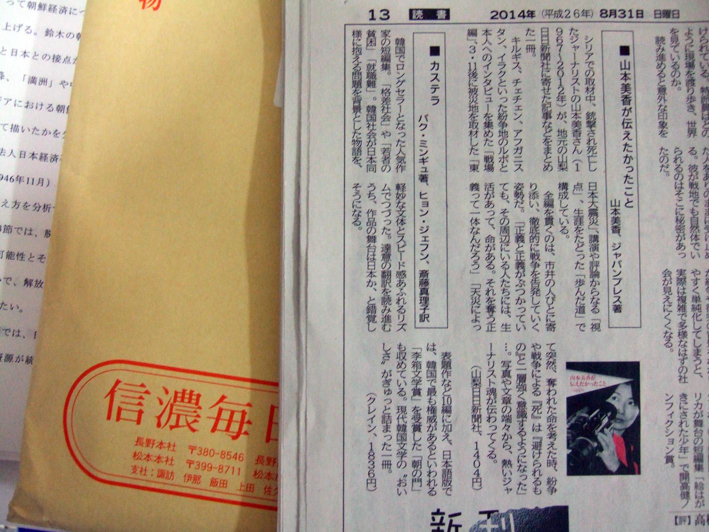 2014年8月31日『信濃毎日新聞』書評欄の「カステラ」紹介記事