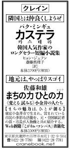 東京新聞2014年10月7日朝刊・広告
