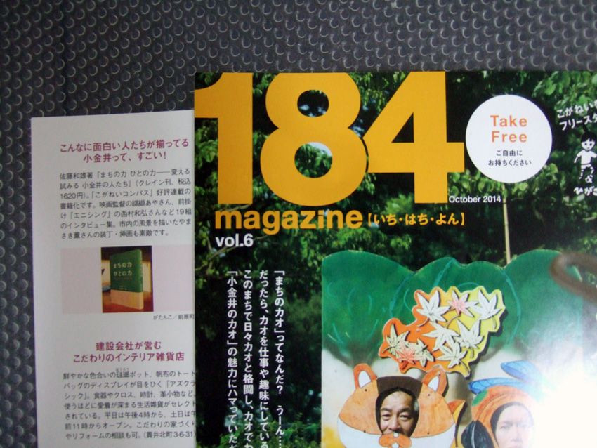 『184magazine』で「まちの力 ひとの力」が紹介されました。