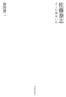 福間健二『佐藤泰志 そこに彼はいた』が刊行されました。