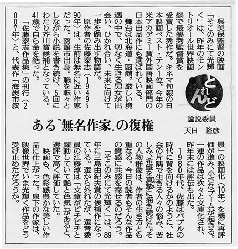 2015年1月10日付『読売新聞』夕刊での「佐藤泰志復権」の記事