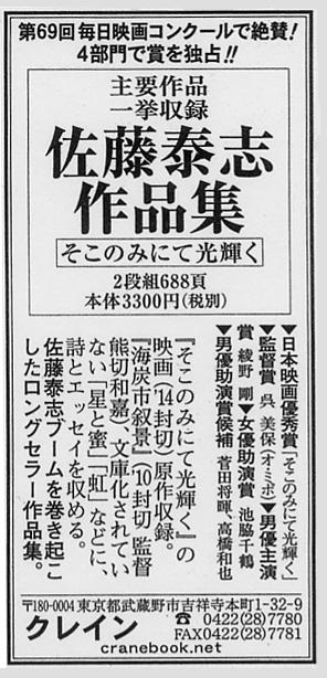 毎日新聞2015年2月6日朝刊・広告