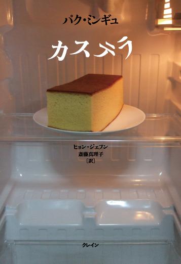 『カステラ』が日本翻訳大賞の二次選考に進みました。