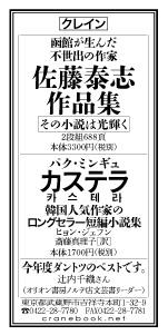北海道新聞3月30日朝刊・広告