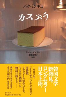 パク・ミンギュ『カステラ』が「第一回日本翻訳大賞」の最終候補作に選ばれました。