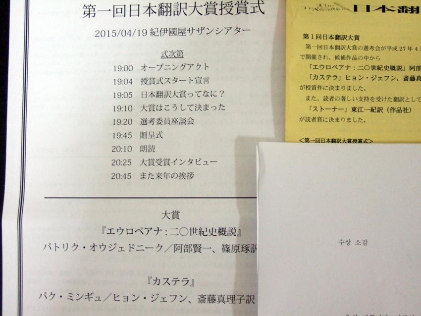 2015年4月19日に「第1回 日本翻訳大賞」の授賞式が開催されました。