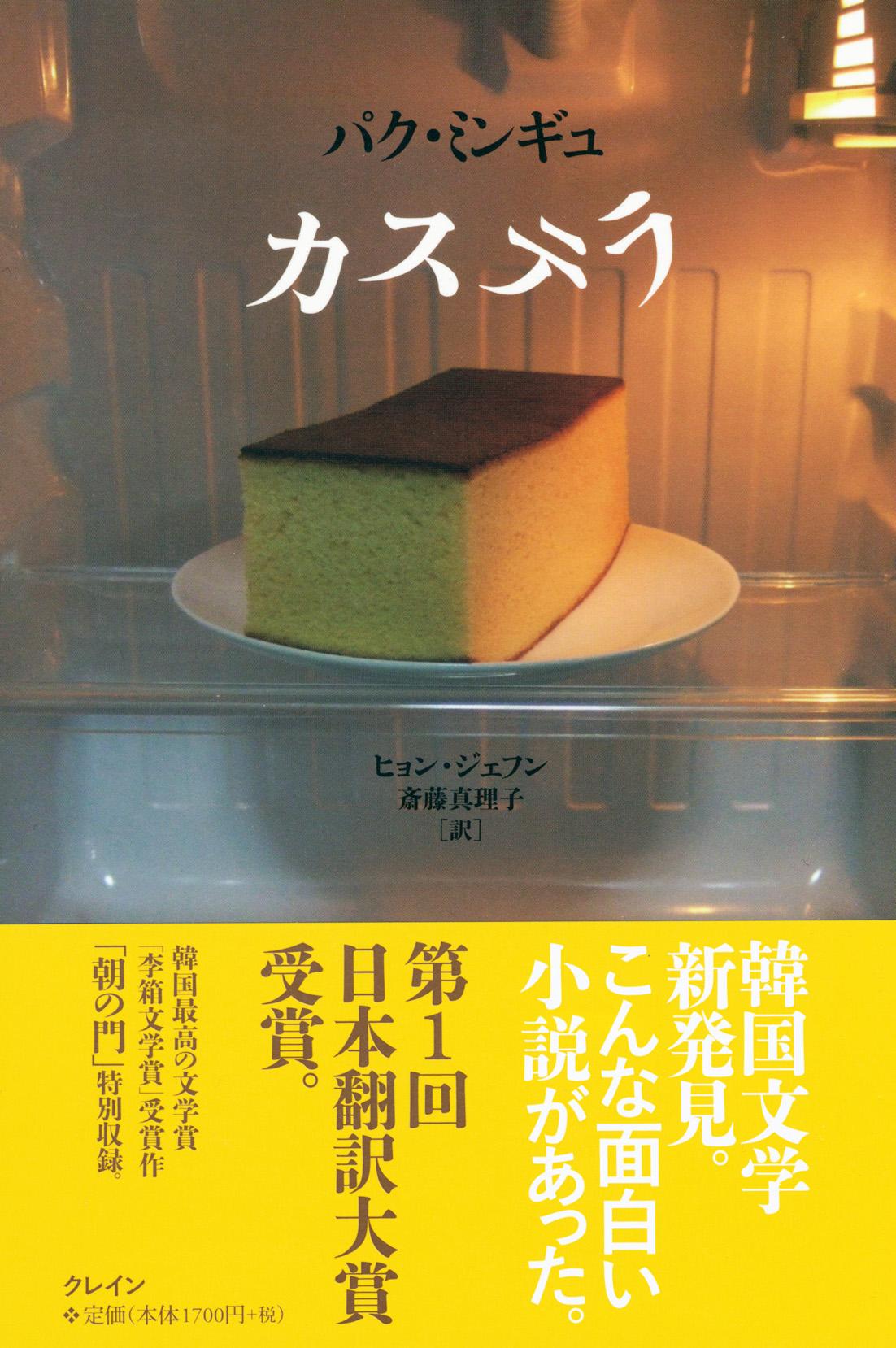 パク・ミンギュ『カステラ』が「第1回日本翻訳大賞」の大賞に選ばれました。