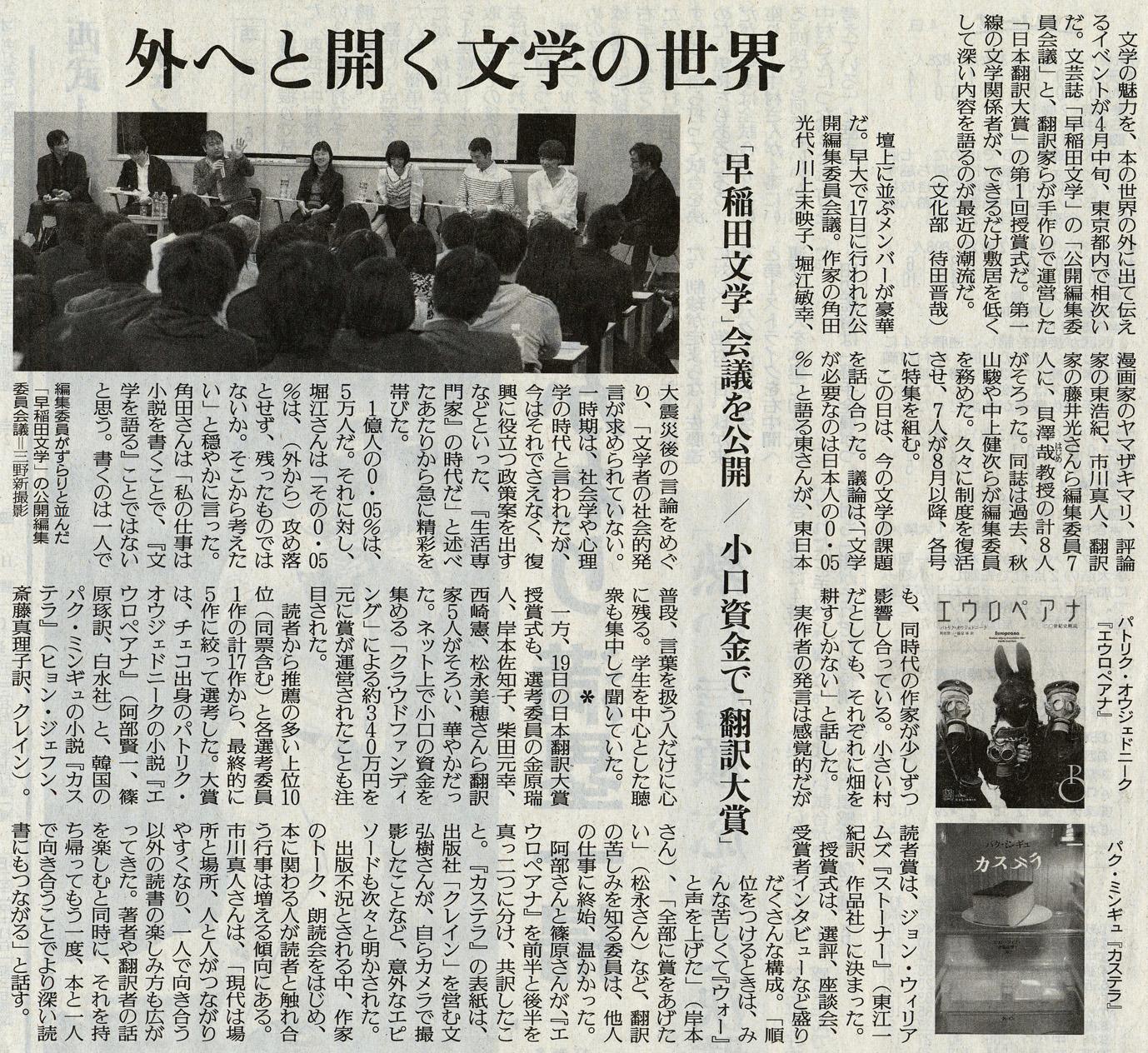 2015年5月5日付『読売新聞』の「日本翻訳大賞」の紹介記事