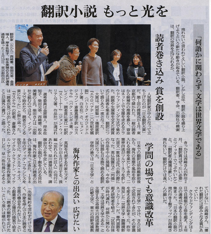 2015年5月12日付『朝日新聞』(夕刊)の「日本翻訳大賞」の紹介記事