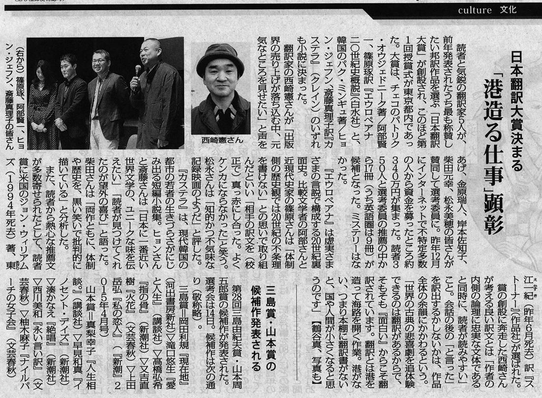 2015年5月12日付『毎日新聞』(夕刊)の「日本翻訳大賞」の紹介記事