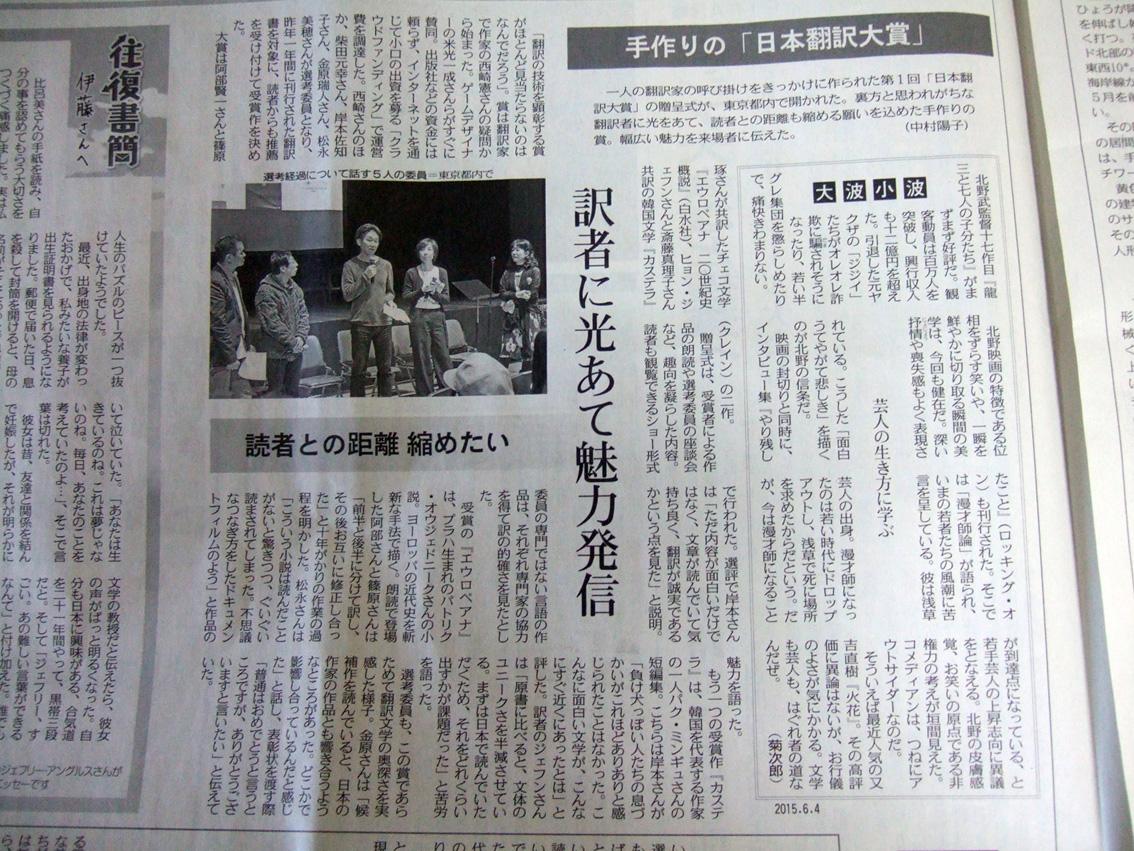 2015年6月4日付『東京新聞』(夕刊)の「日本翻訳大賞」の紹介記事