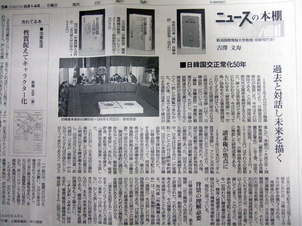 2015年6月14日付『朝日新聞』の「ニュースの本棚」での紹介記事