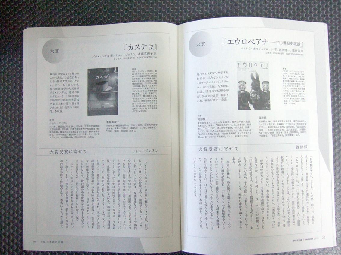 『script』summer2015で「日本翻訳大賞」が特集されています。